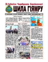 газета №19