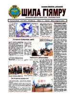 газета №20