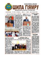 газета №21