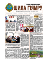 газета № 23