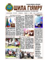 газета №24