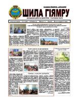 газета № 28