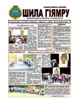 газета №26 jn 28