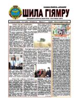 газета №27