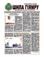 Публикация газеты 33