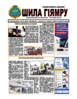 Публикация газеты 34