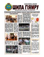 Газета 35