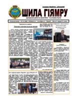 Газета 36