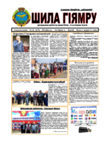 Газета 40