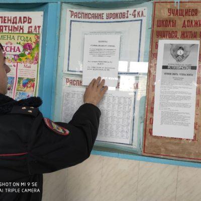 В Дахадаевском районе проходит антинаркотическая акция «Сообщи, где торгуют смертью»
