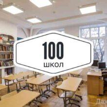 В Дахадаевском районе, в рамках реализации проекта «100 школ», отремонтируют 4 образовательных учреждения