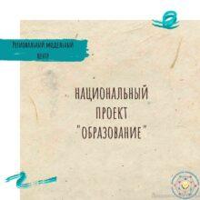 Нацпроект «Образование»