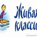 В Дахадаевском районе стартовал конкурс юных чтецов «Живая Классика»