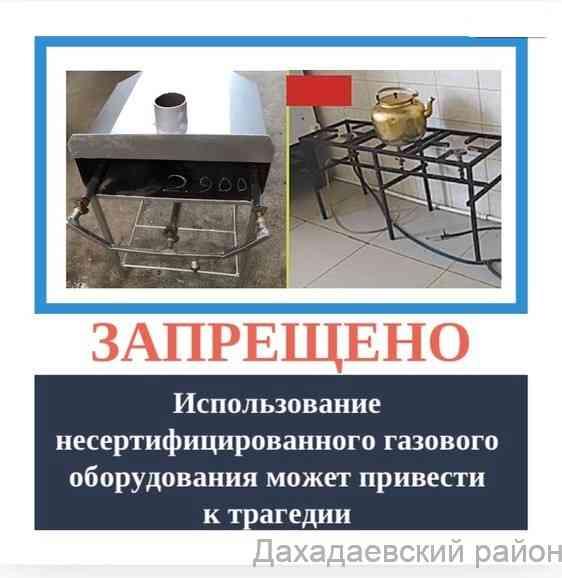 Использование несертифицированного газового оборудования запрещено и опасно