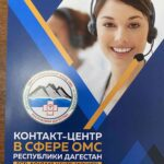 Контакт – центр в сфере ОМС республики Дагестан.