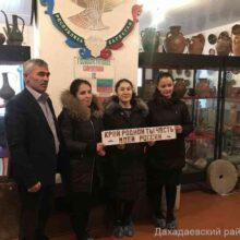 В историко-краеведческом музее Дахадаевского района прошли тематические мероприятия