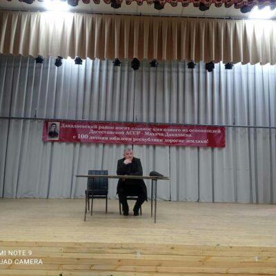 Сотрудники учреждений культуры Дахадаевского района подвели итоги истекшего года и наметили планы на текущий год.