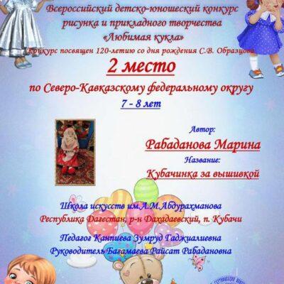 Юные мастерицы Кубачинской школы искусств стали победителями конкурса «Лучшая кукла»