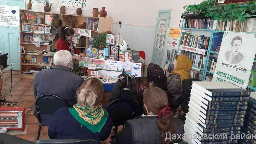 Читательская конференция «К здоровью с книгой» прошла в библиотеке Дахадаевского района