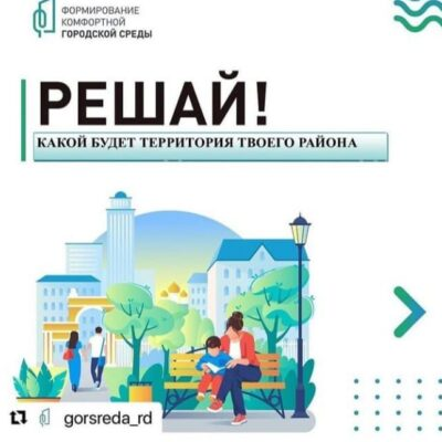 В Дахадаевском районе стартовала онлайн - рейтинговое голосование в рамках реализации федерального проекта « Формирование комфортной городской среды»